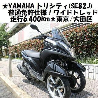 ★YAMAHAトリシティ(SE82J)普通免許仕様!ワイドトレッ...