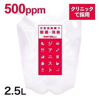 次亜塩素酸水 500ppm ジアニスト 詰め替え 2500ml 希釈可