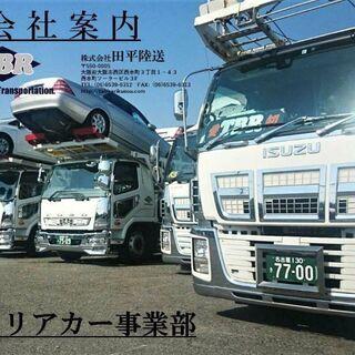 【お車の輸送🚕でお困りの方ご相談ください❗❗】