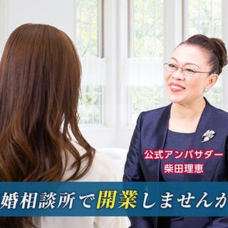 ★東証一部★在宅・リモート勤務OK!!【結婚相談所開業セミ…
