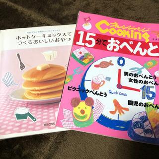 後日増冊値上げ 15分でお弁当&ホットケーキミックスで作るおいし...