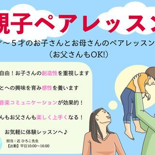 仙台で大人気の親子ペアレッスン!(幼児音楽的特徴)