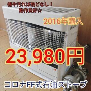コロナ FF式石油ストーブ RF-68BES 2016年製【状態...