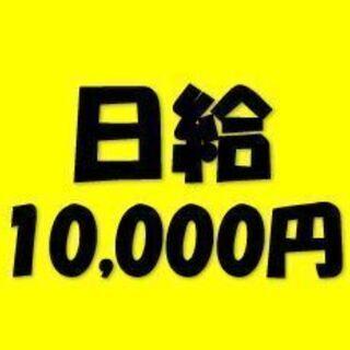 単発短期バイト!報酬10,000円!最短翌日振込可能!登録…
