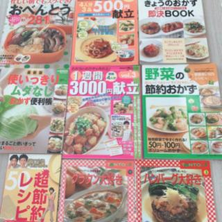 節約/お弁当/野菜/家族で500円料理/貯金/料理本❣️
