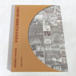 希少本「大阪市地下鉄建設70年のあゆみ」大型A4判★中古良品