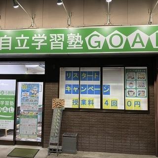 【コスパ最強】定期テスト対策実施中!