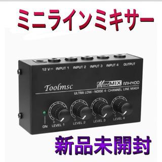 ミニラインミキサーMX400、ライン電源アダプター付きの超コンパクト