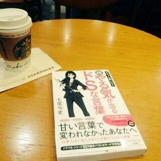 勉強・読書仲間を募集中(2020年5月30日実施)