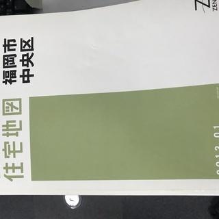 ゼンリン住宅地図福岡市中央区