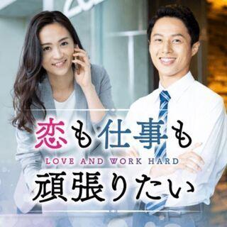 5/30(土)茂原婚活Party♡アラフォー真剣婚活