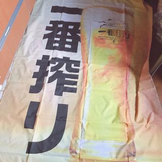非売品 一番搾り 超大型布製バナー 未使用