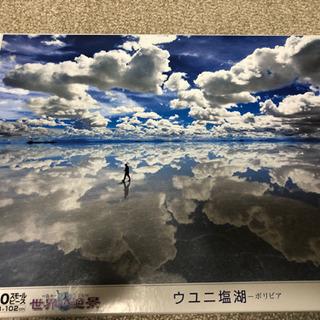 3000ピース ウユニ塩湖―ボリビア スモールピース