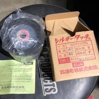 サンダー フレキシブル砥石 新品20枚 シルキータッチ46