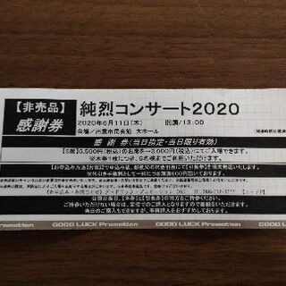 純烈 ライブ チケット コーンサート 割引 非売品