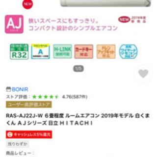 新品未開封 エアコン HITACHI