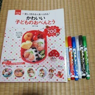 お弁当レシピ本とペン