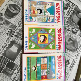 漫画  ちびまる子ちゃん  3冊