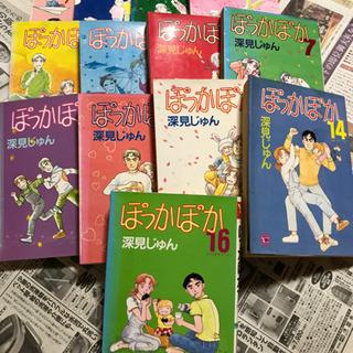 漫画  ぽっかぽか 13冊