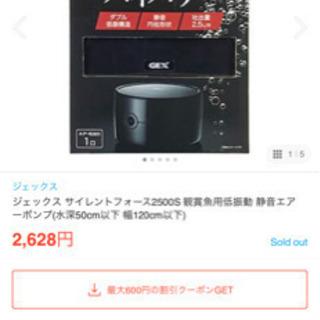 ジェックスサイレントフォース2500s エアーポンプ