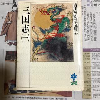 小説三国志(1)