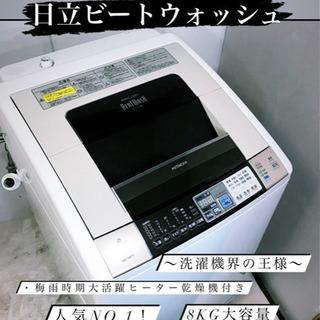 🌈洗濯機界のカリスマ🐯💕日立💕ビートウォッシュ🚨ヒーター乾燥🔥8...