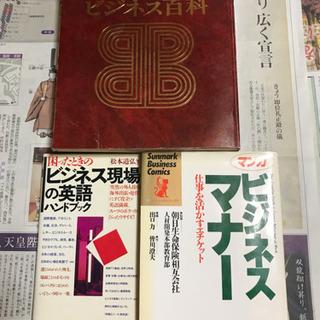 ビジネス本  3冊