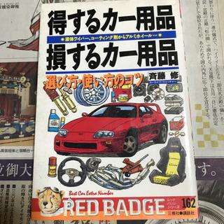 得するカー用品 損するカー用品