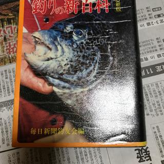 釣りの新百科
