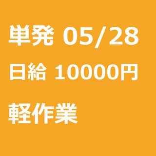 【急募】 05月28日/単発/日払い/品川区:【女性大歓迎!】リ...
