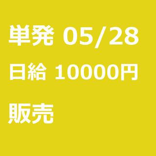 【急募】 05月28日/単発/日払い/品川区:【当日現金支給】バ...