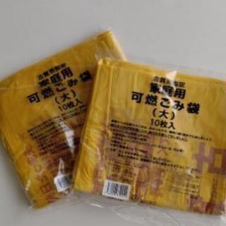 「取り引き中」②家庭用・可燃ゴミ袋(古賀市指定)