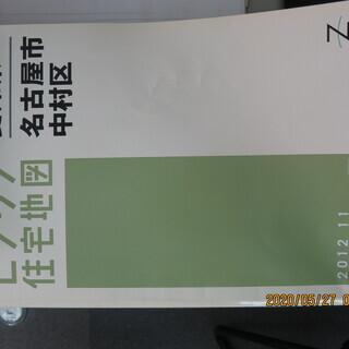 ゼンリン住宅地図名古屋市中村区