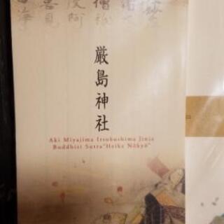 レターセット 厳島神社お土産