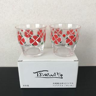 【新品・未使用・日本製】片岡鶴太郎オリジナル ペアグラス「すいか」