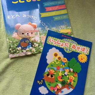 【新品】ひかりのくに 知育絵本2冊
