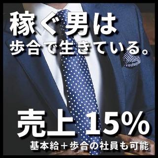 【スキルはトークスキルだけ】戸建て、一軒家へ営業のお仕事【ノルマ...