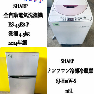 本日限定♪♪新生活応援セール⭐️洗濯機/冷蔵庫!!