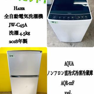 ♬高年式♬冷蔵庫/洗濯機⭐️限界価格挑戦!!