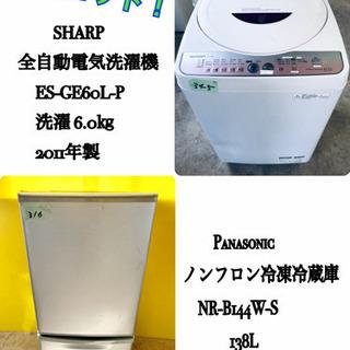 販売台数1,000台突破記念★冷蔵庫/洗濯機 ✨✨