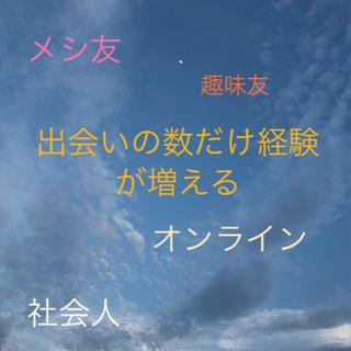 🙌話そう会🌺🌟〜人見知りウェルカム〜