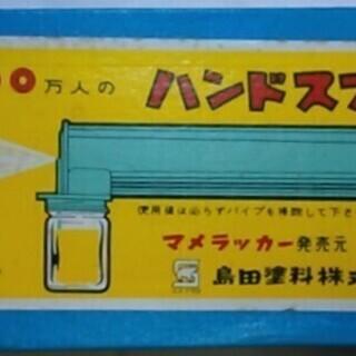 【昭和レトロ】ハンドスプレー マメラッカー