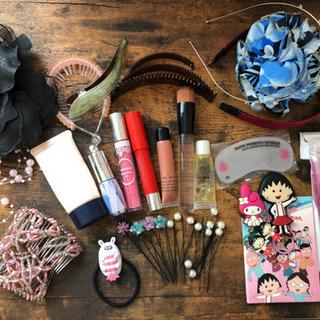 化粧品、ヘアアクセ、小顔テープ、眉かきサポート、雑貨 全て込み900円