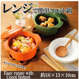 【新品未使用】レンジで簡単ココット鍋 オレンジ 1個