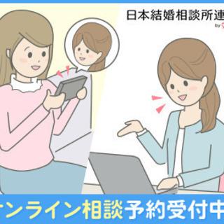【先着3名様】1年以内成婚率100%(直近3年間実績)1か月¥3...