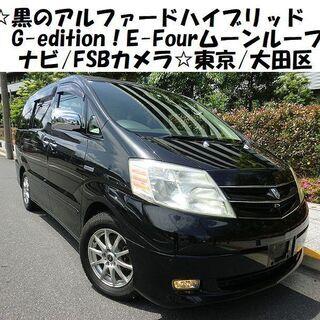 ☆人気の黒!アルファードハイブリッドG-edition!E…