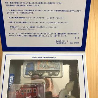 タカラトミー株主優待 2012