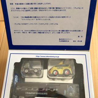 タカラトミー株主優待 2011