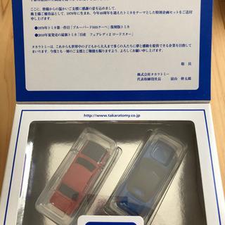 タカラトミー株主優待 2010