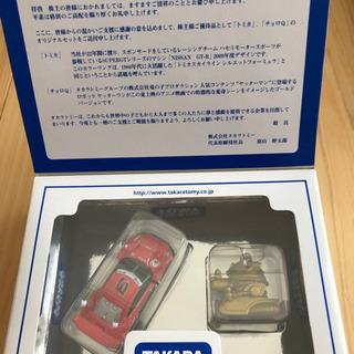 タカラトミー株主優待 2009